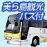 格安美ら島観光バス付ツアー