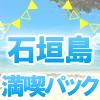 体験型石垣島旅行