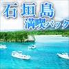 石垣島&宮古島