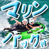 マリンパック(石垣島)