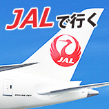 青森発日本航空