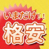 【4・5月スペシャル】★スカイマークで沖縄へ♪