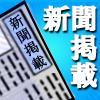 読売新聞朝刊<br />掲載ツアー