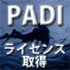 沖縄deダイビングライセンス取得