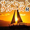 サンセットディナークルーズ(石垣島)