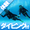 体験ダイビング(石垣島)