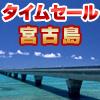 (NEW)宮古島&那覇