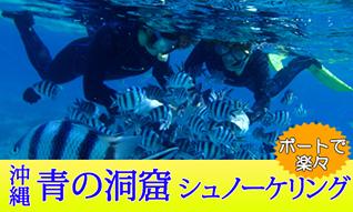 青の洞窟ボートシュノーケリング付きプラン
