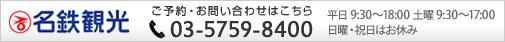 名鉄観光の沖縄ツアー専門サイト
