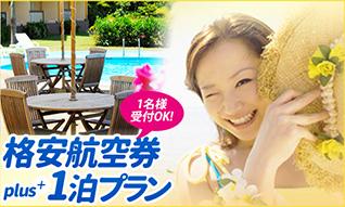 格安航空券+ホテル1泊プラン