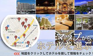 マップからホテルを選ぶ