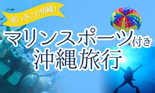 マリンスポーツ付沖縄旅行
