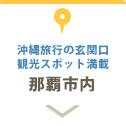 那覇市内:沖縄旅行の玄関口観光スポット満載