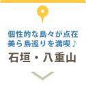 石垣島・八重山:個性的な島々が点在。美ら島巡りを満喫♪