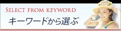 沖縄ツアーをキーワードから選ぶ