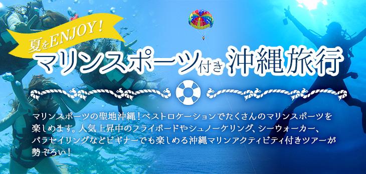 沖縄マリンスポーツ特集