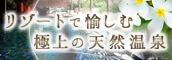沖縄の温泉施設付きホテル特集