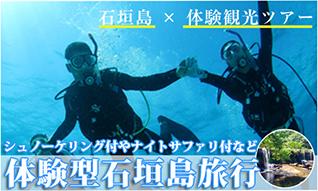 体験型石垣島旅行!