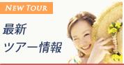 沖縄ツアーの最新情報