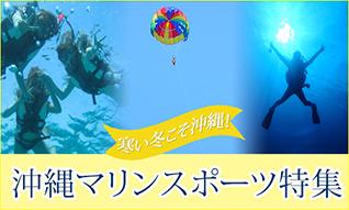 暖かい沖縄の冬もビーチでバカンス&チャレンジ!