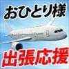 4-5月・ホームページ限定!1名様出張応援企画♪1名様の沖縄へのご旅行ならこちらのプランがオススメ!!