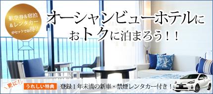 沖縄のホテルのオーシャンビュールームにおトクに泊まろう!
