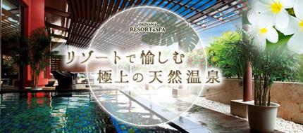 温泉、大浴場付沖縄ホテル6選