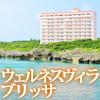 《JALで行く!お得な宮古島ツアー♪》全室にミニ<br />キッチンがついた滞在型ホテル!全室オーシャンビュー<br />【ウェルネスヴィラ ブリッサ】ステイプラン♪