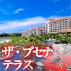 ワンランク上の沖縄プレミアムリゾート「ザ・ブセナテラス」に連泊!後泊那覇ステイもお得です♪JAL・ANA・SKY・バニラ・ジェットスターどれもメチャ得です!!