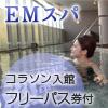 《北中城/コスタビスタ沖縄ホテル&スパ》滞在中、大浴場・サウナが入り放題♪<br />「EMスパ コラソン」入館フリーパス券付♪レンタカー付で移動も楽々♪