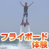 《水中で空中散歩!新感覚の沖縄マリンスポーツ「フライボード」に挑戦♪》<br />50の沖縄人気ホテルから選べる自由旅<br />羽田発JAL沖縄便は全便割り増しなし♪