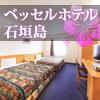 《ベッセルホテル石垣島》全室クイーンサイズベッドでゆったり♪ビジネスホテルの約1.5倍の広さ&150cm幅のベッド☆マイナスイオンを発生するバスルームでリラックス♪