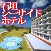 《石垣シーサイドホテル》八重山を代表する低地ビーチへは徒歩0分のリゾートホテル♪ご宿泊の方はてぃーだ館2階の海を見下ろす大浴場を無料で利用OK♪
