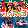 《冬の沖縄の人気マリンスポーツを3つセットで♪》<br />沖縄マリンスポーツの決定版!<br />うれしいマリンパック3+レンタカー付プラン!