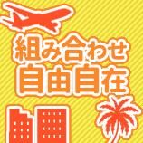 《那覇市内からリゾートまで50の沖縄の人気ホテルから選択OK》<br />希望にあわせて組合せは自由自在♪レンタカー付プランもお得!<br />沖縄リゾート&那覇のコースが人気♪