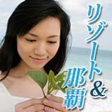 《那覇+久米》1泊目は久米島に宿泊・2泊目は那覇市内に宿泊する沖縄満喫プラン!琉球一美しい球美の島を堪能した後は那覇の市街地観光とショッピング♪