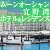 《ムーンオーシャン宜野湾ホテル&レジデンス》<br />「暮らすように」愉しむリゾートホテル♪オーシャン<br />ビュー・47平米のデラックスツインをご用意!