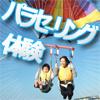 《スリルと感動の空中散歩!沖縄の海と空を満喫/パラセーリング》<br />50の沖縄人気ホテルから選べる自由旅<br />シュノーケル・シーウォーカーとの組み合わせも人気♪