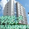 《ホテルピースアイランド宮古島市役所通り》最上階のオーシャンビュー<br />大浴場もご利用可能♪2014年市役所通りにオープン!繁華街・西里大通<br />にも近く大変便利♪