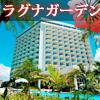 《ラグナガーデンホテル》那覇や北谷へのアクセスも<br />便利な宜野湾に位置するリゾートホテル!ゆとりの<br />ある広さの客室はうれしい全室オーシャンビュー♪