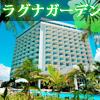 《宜野湾/ラグナガーデンホテル・イーストウイング指定》<br />トロピカルビーチに隣接したオーシャンビューホテル♪<br />広々としたイーストウイングのお部屋でワンランク上のステイ